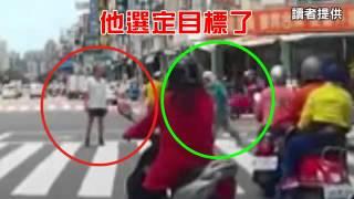 【直擊】刀就要砍下去 正義哥飛車撞人--蘋果日報20150811 thumbnail