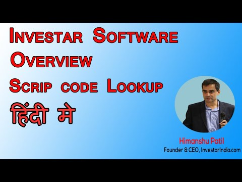 Investar Overview -  Part 2 - Scrip Code Lookup - In Hindi