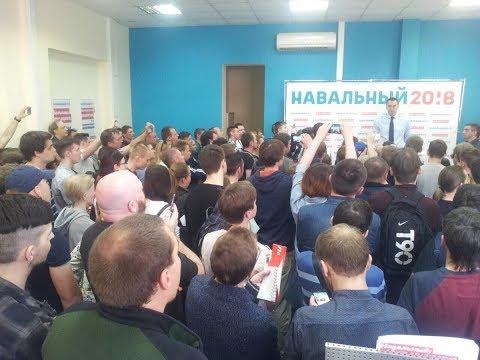 Навальный на открытии штаба в Пскове/Про РПЦ, полицию, внешнюю политику, и министров (28.05.2017)