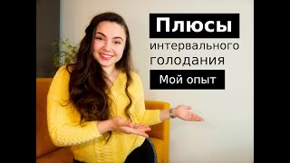 постер к видео Плюсы ИНТЕРВАЛЬНОГО ГОЛОДАНИЯ. Мои результаты за неделю