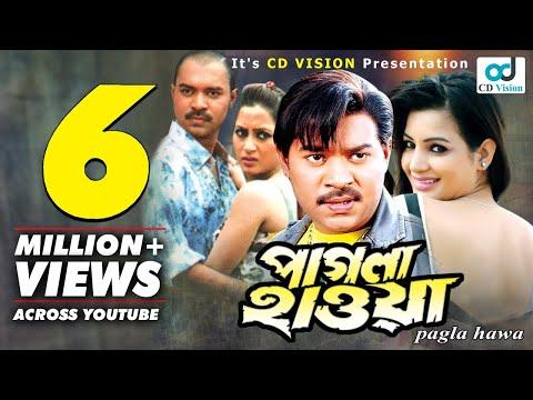 Pagla Haua (পাগলা হাওয়া) | HD Bangla Movie | Kazi Maruf, Shreya, Kazi Hayat | New Bangla Movie 2017