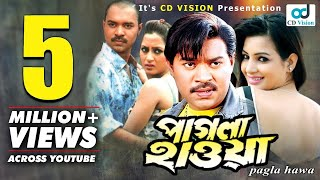 Pagla Hawa | Kazi Maruf | Shreya | Kazi Hayat | Bangla New Movie 2017 | CD Vision
