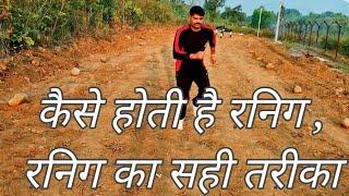 Kese kare running ,running karne ka sahi tarika ,आपने अगर इस तरीके को अपनाया तो कभी फैल नही होंगे