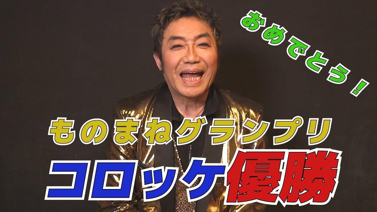ものまね グランプリ 2020 動画 Youtubeバラエティ 9tsu Miomio