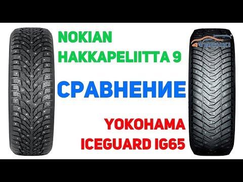 Сравнение шины Nokian Hakkapeliitta 9 против Yokohama iceGUARD iG65