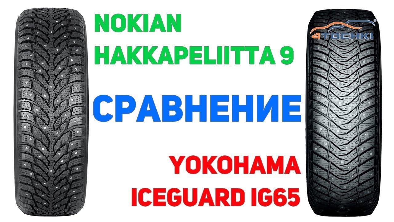 Зимние шипованные шины Nokian Hakkapeliitta 8 - 4 точки. Шины и .