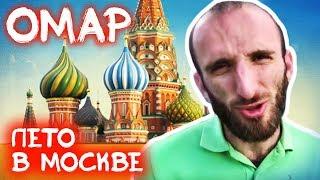 Омар гуляет по Москве #ЛЕТНИЙСЕЗОН // Омар в большом городе