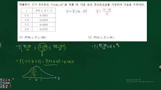확률과 통계-  연속확률변수  표준화 하는 필수유형18…