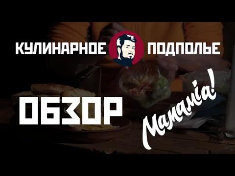 [Обзор] Доставка еды Mamamia (Мамамия). Немного неадекватный обзор