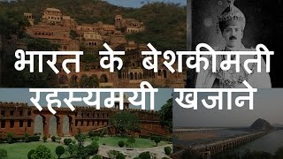 भारत के 10 बेशकीमती रहस्यमयी खजाने   Top 10 Mysterious Indian Treasures   Chotu Nai