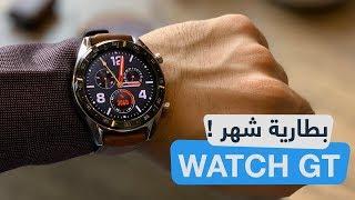 مراجعة ساعة هواوي WATCH GT : بطارية تصمد طويلاً وتصميم أنيق