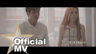 關心妍 Jade Kwan #人生銀行 Official MV - 官方完整版