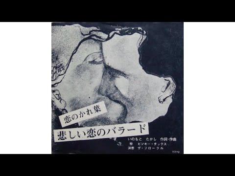 """ピンキー・チックス(Pinky Chicks)/恋のかれ葉(Koi no Kareha """"Dead Leaves in Love"""")"""