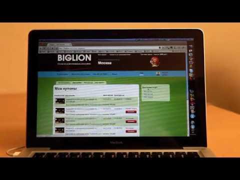 Промокоды Biglion