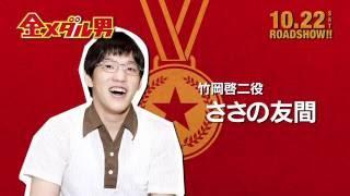 """10/22(金)公開の映画「金メダル男」 http://kinmedao.com/ 出演者の""""..."""