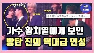 [이슈] 방탄소년단 진, 황치열에게 보인 역대급 인성! 혼자 오셨어요?   issue   누비 NuBi