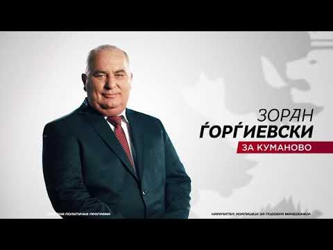 Зоран Ѓорѓиевски за Куманово