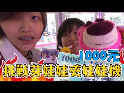 【夾娃娃】挑戰芽娃娃娃娃機1000元可以夾到幾個東西? 【老婆】