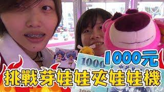 【老婆夾娃娃】挑戰芽娃娃夾娃娃機1000元可以夾到幾個東西? 【老婆】