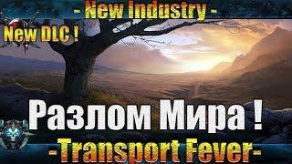 """Transport Fever Industry DLC (XXL) """"Новое DLC!""""  Разлом Мира!"""