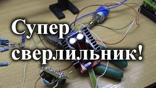 Автоматический регулятор оборотов электродвигателя