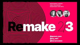 Remake2 / Выпуск 3