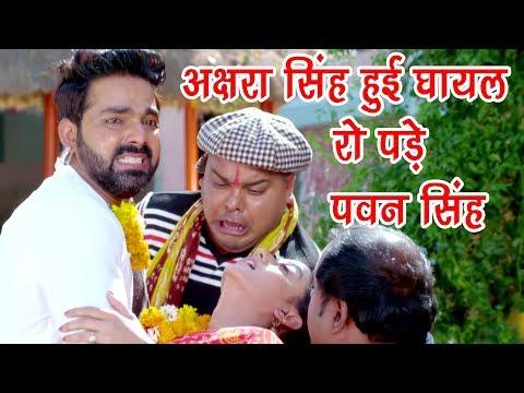 Pawan Singh - अक्षरा सिंह हुई घायल रो पड़े पवन सिंह - Action Scene From Bhojpuri Movie Satya