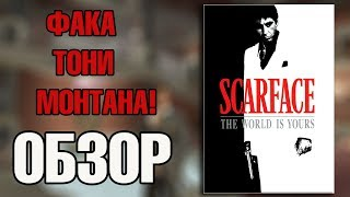 scarface: The World is Yours (Обзор игры)