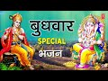 बुधवार Special भजन I गणेश भजन I कृष्ण भजन I Ganesh Bhajans I Krishna Bhajans
