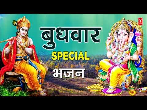 बुधवार-special-भजन-i-गणेश-भजन-i-कृष्ण-भजन-i-ganesh-bhajans-i-krishna-bhajans