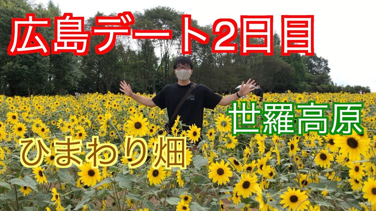 広島 ひまわり 畑