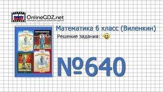 Задание № 640 - Математика 6 класс (Виленкин, Жохов)