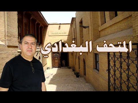 المتحف البغدادي Baghdad Tradition Museum