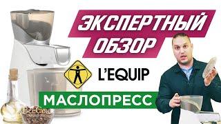 Экспертный обзор домашнего электрического маслопресса Lequip LOP-G3