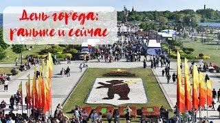 День города Ярославля раньше и сейчас: воспоминания и впечатления
