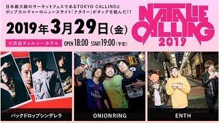 TOKYO CALLING×ナタリー企画にENTH、ONIONRING、バックドロップシンデレ...