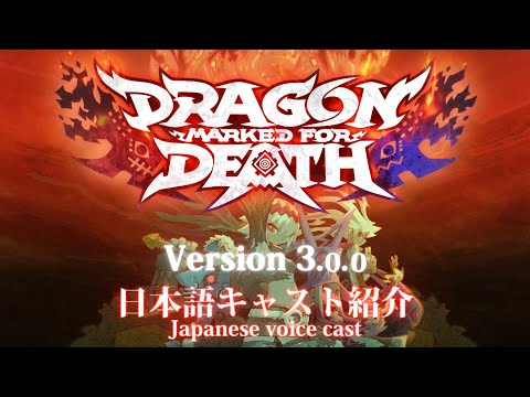 Dragon Marked For Death Ver. 3.0.0 日本語キャスト紹介/Japanese Voice Cast