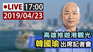 【完整公開】LIVE 高雄推遊港觀光 韓國瑜出席記者會
