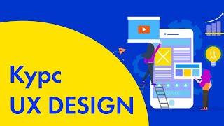 UI/UX Дизайн: обучение и курсы для проектировщика