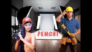 Как сделать студию? Фото, видео студия. Сколько стоит ремонт? РЕЗЕКНЕ 2015(Наш сайт http://www.videoframe.lv Art Studio