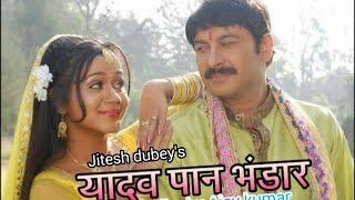 Download Hindi Video Songs - Manoj Tiwari ki Yadav Paan Bhandar