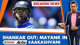 BREAKING NEWS: Shankar OUT; Mayank IN   Castrol Activ #AakashVani EXTRA