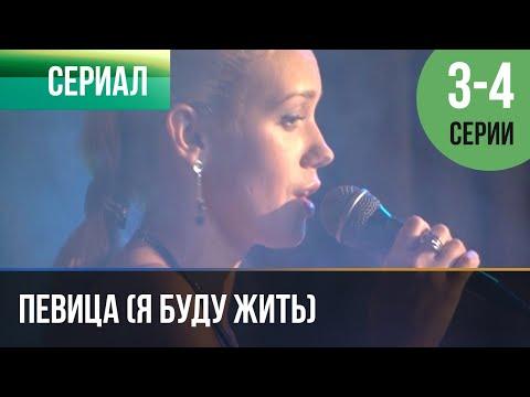▶️ Певица (Я буду жить) 3 и 4 серия - Мелодрама | 2009 - Русские мелодрамы - Ruslar.Biz