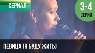 ▶️ Певица (Я буду жить) 3 и 4 серия - Мелодрама | 2009 - Русские мелодрамы
