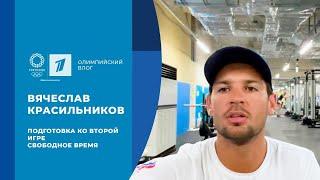 Вячеслав Красильников: разбор первой игры Олимпиады и подготовка ко второй