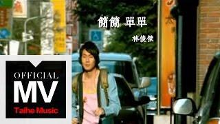 林俊傑 JJ Lin【簡簡單單 Simply】官方完整版 MV