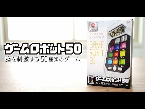 ゲームロボット50