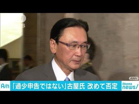古屋議員「過少申告ではない」 改めて報道を否定(18/07/18)