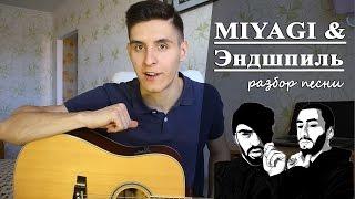 MIYAGI & Эндшпиль feat.Рем Дигга - I GOT LOVE аккорды (Полный Разбор Песни)