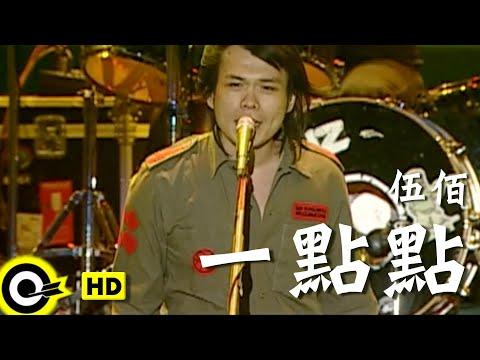 伍佰 Wu Bai&China Blue【一點點】Official Music Video